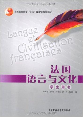法国语言与文化(学生用书)