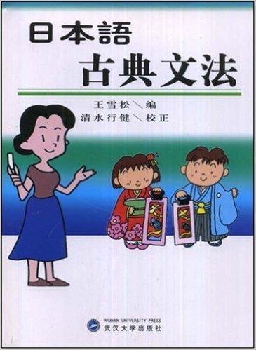 日本语古典文法