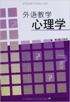 外语教学心理学