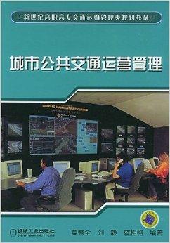 城市公共交通运营管理