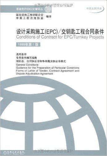 设计采购施工(EPC)/交钥匙工程合同条件(中英文对照本)