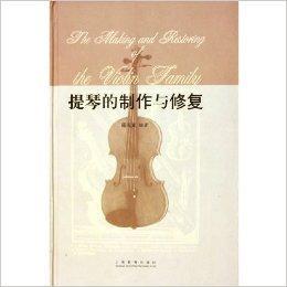 提琴的制作与修复