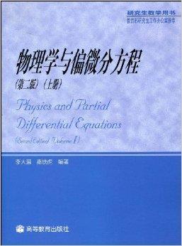 物理学与偏微分方程(上)