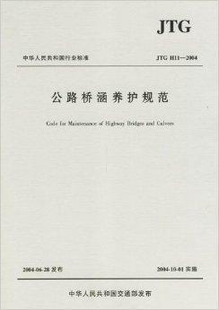 中华人民共和国行业标准:公路桥涵养护规范(JTGH11-2004)
