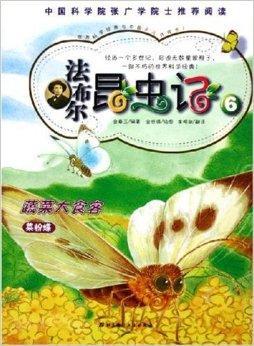 法布尔昆虫记(6)