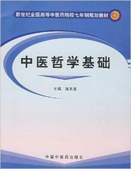 中医哲学基础