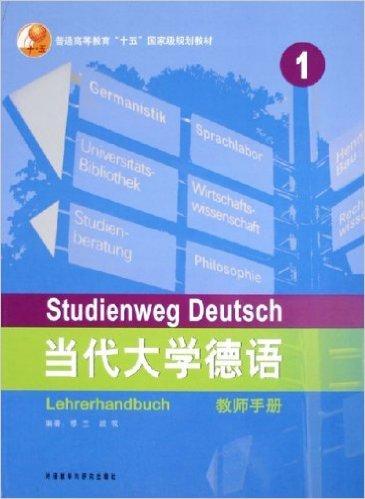 当代大学德语1:教师手册