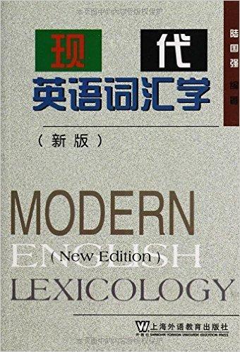 现代英语词汇学(新版)
