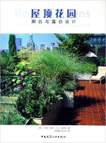 屋顶花园:阳台与露台设计