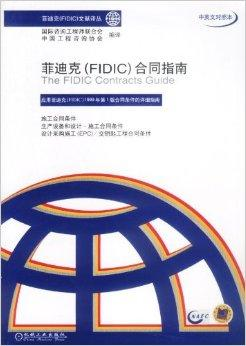 菲迪克(FIDIC)合同指南(中英文对照本)