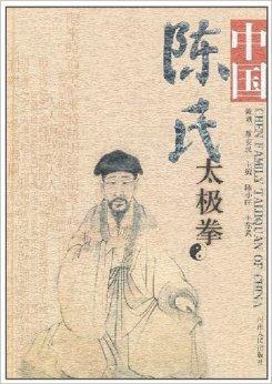 中国陈氏太极拳