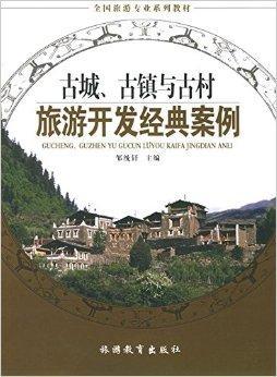古城古镇与古村旅游开发经典案例