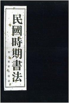 民国时期书法(共3册)(精装)