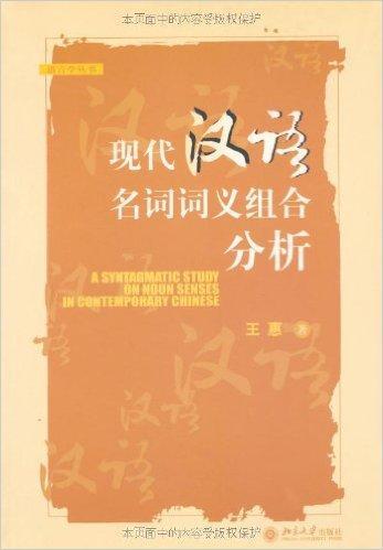 现代汉语名词词义组合分析
