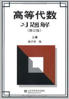 高等代数习题解(上)(修订版)