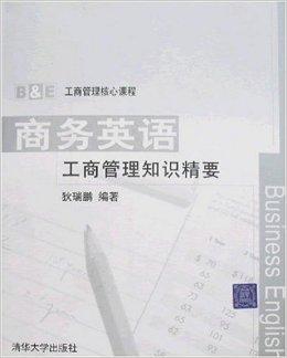 商务英语:工商管理知识精要