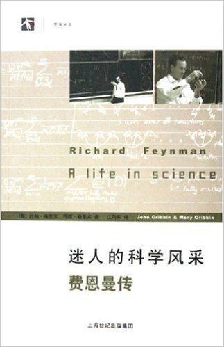 迷人的科学风采:费恩曼传