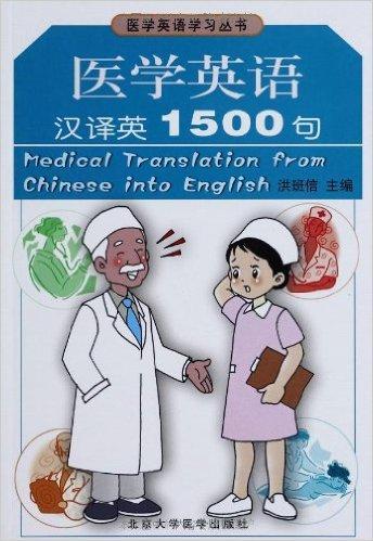医学英语学习丛书?医学英语汉译英1500句
