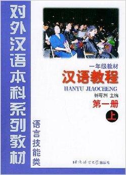 对外汉语本科系列教材?汉语教程(语言技能类)(1年级教材)(第1册)(上)