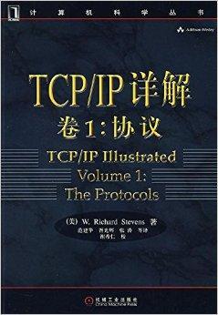 TCP/IP详解卷1:协议