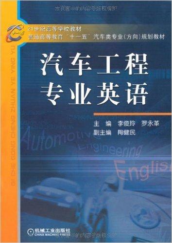 21世纪高等学校教材?汽车工程专业英语
