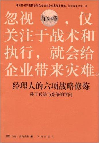 经理人的六项战略修炼:孙子兵法与竞争的学问(中文版)