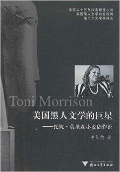 美国黑人文学的巨星:托妮?莫里森小说创作论