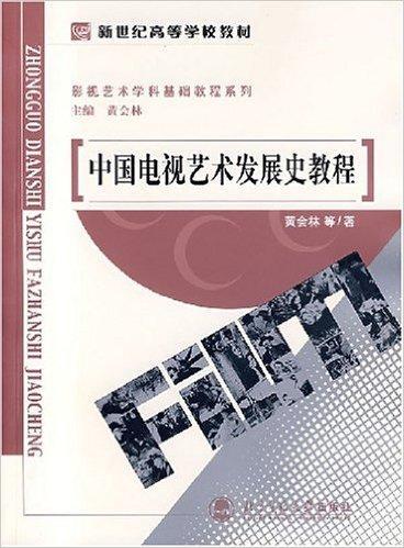 中国电视艺术发展史教程