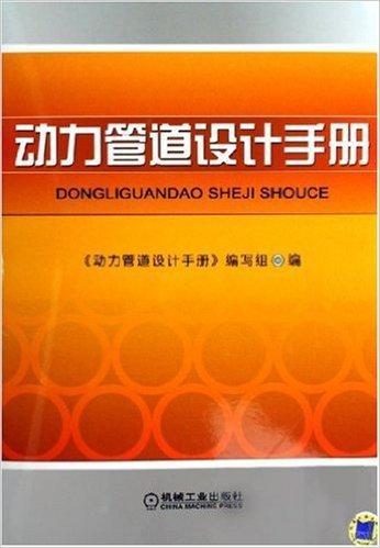 动力管道设计手册(精装)