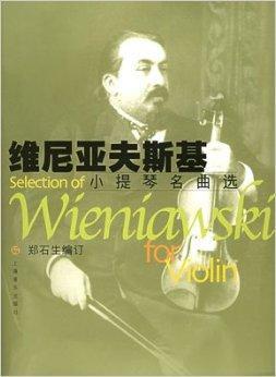 维尼亚夫斯基小提琴名曲选