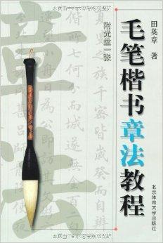 毛笔楷书章法教程(附光盘)