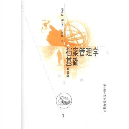 档案管理学基础(第3版)