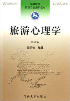 旅游心理学(修订版)