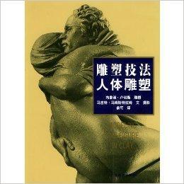 雕塑技法:人体雕塑