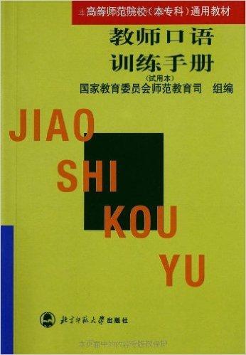 教师口语训练手册(试用本)