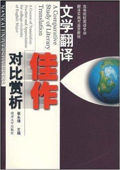 高等院校英语专业翻译实践与鉴赏教程?文学翻译佳作对比赏析