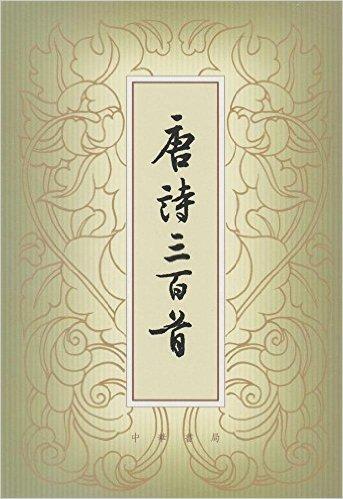 唐诗三百首(繁体本)