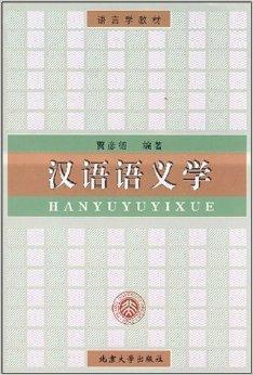 汉语语义学