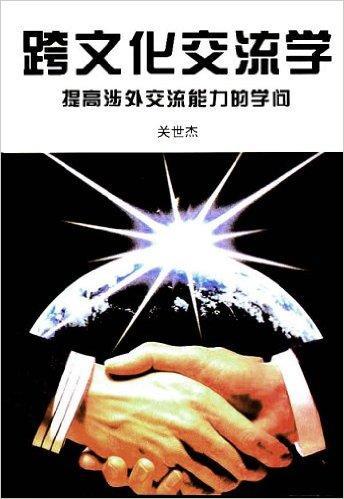 跨文化交流学:提高涉外交流能力的学问