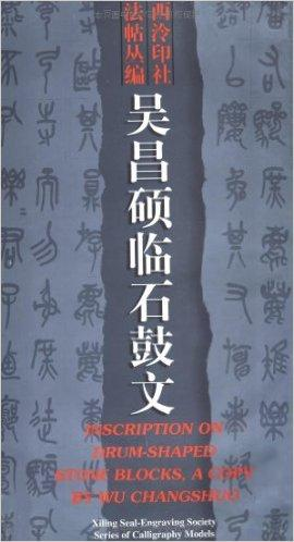 吴昌硕临石鼓文