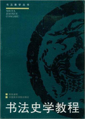 书法史学教程修订版