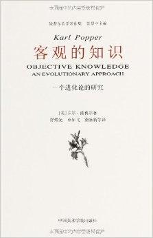 客观的知识:一个进化论的研究