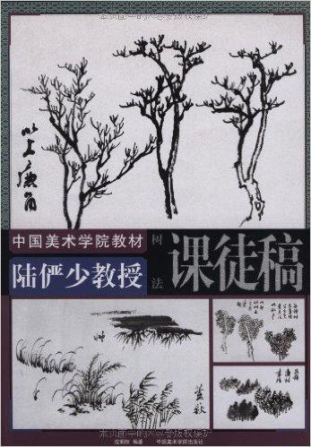陆俨少教授课徒稿:树法