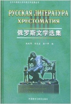俄罗斯文学选集