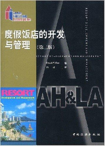 度假饭店的开发与管理(第2版)