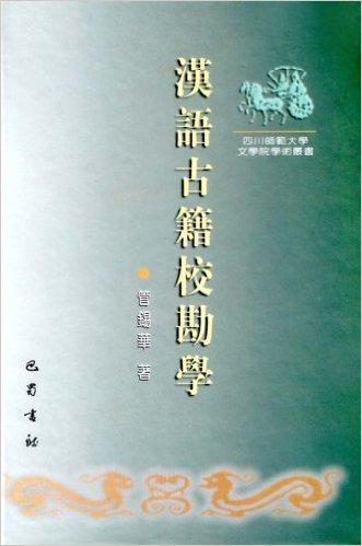 汉语古籍校勘学