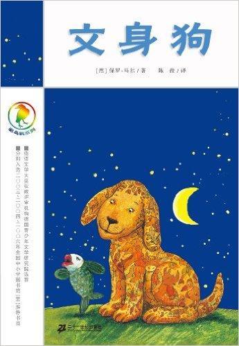 彩乌鸦系列:文身狗