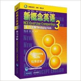 新概念英语练习详解3