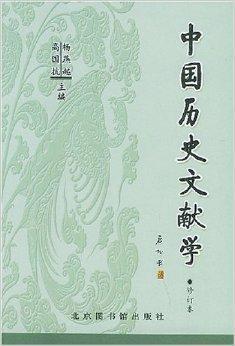 中国历史文献学