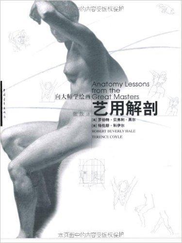艺用解剖(向大师学绘画)